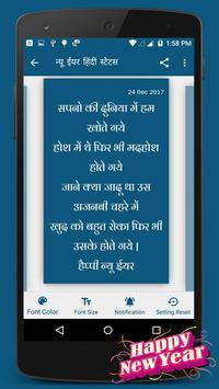 2018 New Year Hindi Status screenshot 3