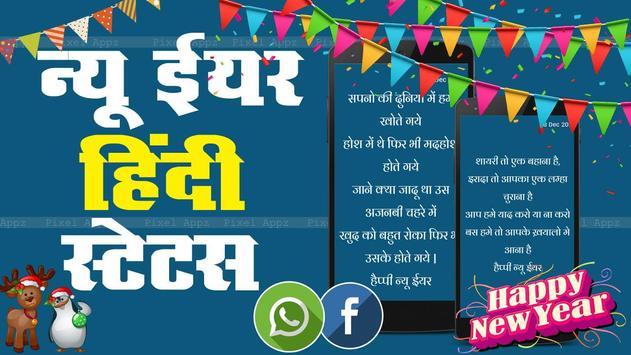 2018 New Year Hindi Status poster