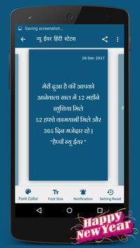 2018 New Year Hindi Status screenshot 12