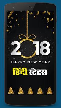 2018 New Year Hindi Status screenshot 1