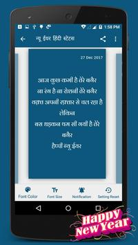 2018 New Year Hindi Status screenshot 5