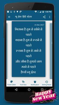 2018 New Year Hindi Status screenshot 9