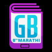 GlassBoard 8th Marathi Medium icon