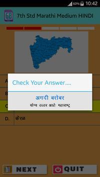 GlassBoard 8th Marathi Medium apk screenshot
