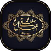 Wazaif-e-Darood Pak icon