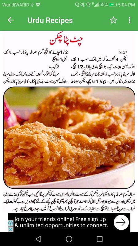 Complete urdu recipes book for android apk download complete urdu recipes book poster complete urdu recipes book captura de pantalla 1 forumfinder Gallery