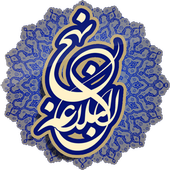 نہج البلاغہ اردو Nahjul Balagha Urdu icon
