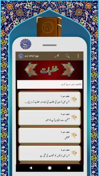 نہج البلاغہ اردو Nahjul Balagha Urdu screenshot 2