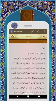 نہج البلاغہ اردو Nahjul Balagha Urdu screenshot 3