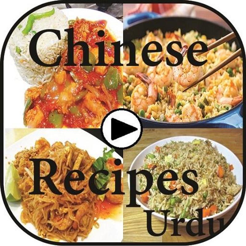 Chinese recipes in urdu descarga apk gratis reproductores y chinese recipes in urdu poster forumfinder Choice Image