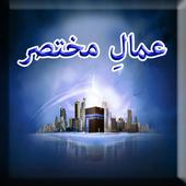 Amal Mukhtasar In Urdu icon
