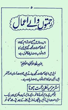 Amal Mukhtasar In Urdu apk screenshot