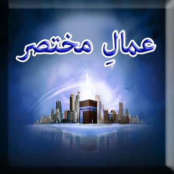 Amal Mukhtasar In Urdu poster