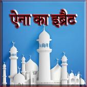 आईनए इब्रत Aaina e Ibrat In Hindi icon