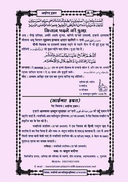 आईनए इब्रत Aaina e Ibrat In Hindi apk screenshot
