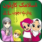 App For Abdul Bari Islamic Cartoons icon