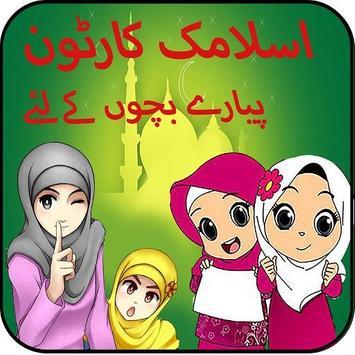 App For Abdul Bari Islamic Cartoons poster