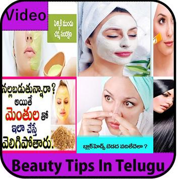 App For Beauty Tips In Telugu Videos poster