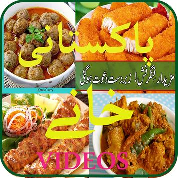 App For Best Pakistani Khane Recipes poster