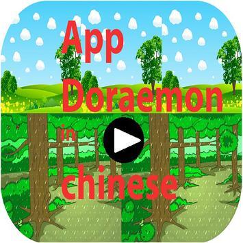 App For Doraemon Cartoons In Chinese poster