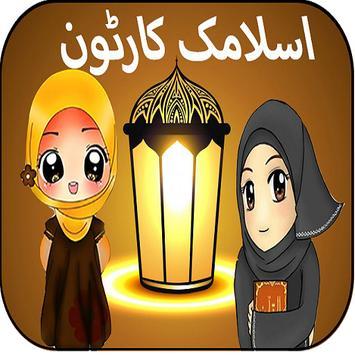 App For Islamic Cartoon In Urdu poster