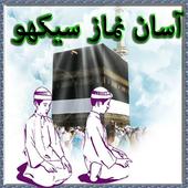 Asaan Namaz icon