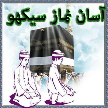 Asaan Namaz poster