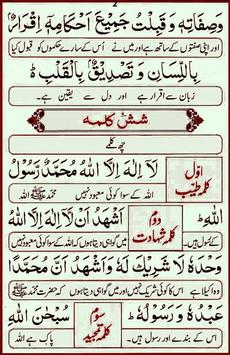 Asaan Namaz apk screenshot