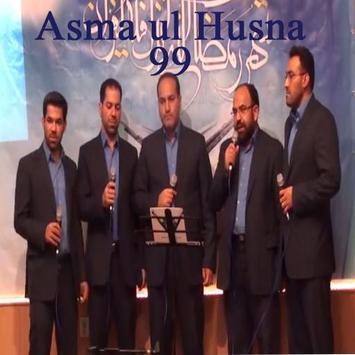 Asma ul Husna 99 Names of Allah poster
