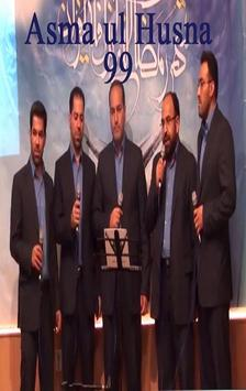 Asma ul Husna 99 Names of Allah apk screenshot