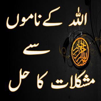 Asma Ul Husna Allah K Naam poster