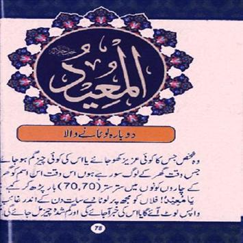 Asma Ul Husna Allah K Naam apk screenshot