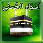 Asma Ul Husna In Urdu icon