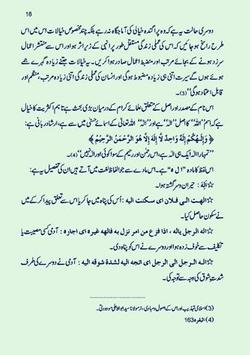 Asma Ul Husna In Urdu apk screenshot