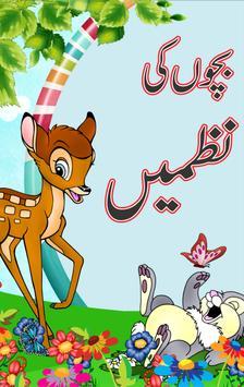 Bachon Ki Nazmain poster