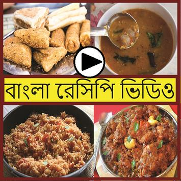 Bangla food recipes videos for android apk download bangla food recipes videos poster forumfinder Image collections