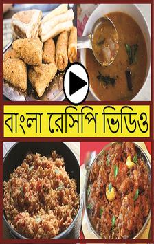 Bangla food recipes videos for android apk download bangla food recipes videos poster bangla food recipes videos screenshot 1 forumfinder Image collections