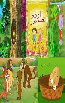 Bast Urdu Nazmain poster