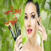 Beauty Tips in Urdu icon