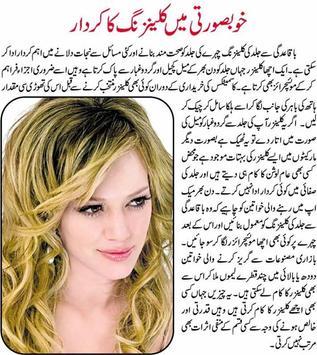 Beauty Tips in Urdu apk screenshot