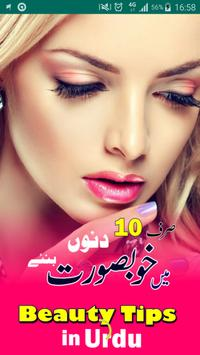 Beauty Tips in Urdu apk screenshot