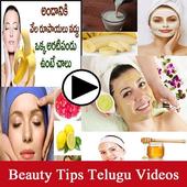 Beauty Tips Telugu Videos App icon