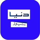 Dunya News icon