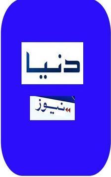 Dunya News poster