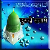 19 Durood O Salam In Hindi दुरूदो सलाम icon