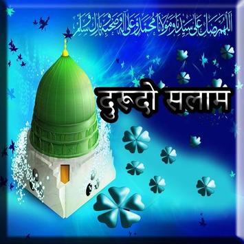 19 Durood O Salam In Hindi दुरूदो सलाम poster