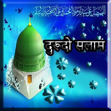 19 Durood O Salam In Hindi दुरूदो सलाम apk screenshot