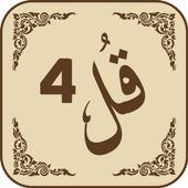 4 Qul of Quran Shareef icon