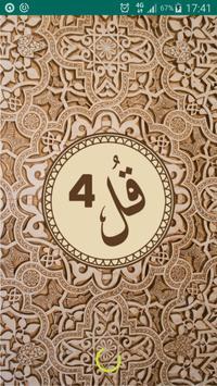 4 Qul of Quran Shareef poster