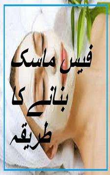 Face Mask Banane Ka Tarika poster